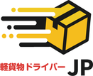 軽貨物ドライバーJP