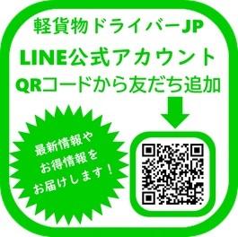 軽貨物ドライバーJP公式ライン