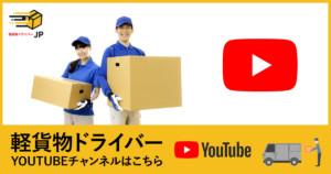 軽貨物ドライバーJP公式Youtubeアカウント