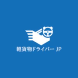 軽貨物ドライバーJPロゴ